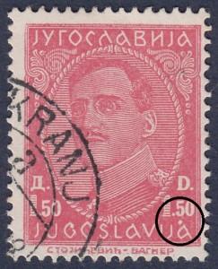 Yugoslavia white spot below 5