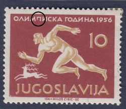 Yugoslavia 1956 postage stamp plate error Olympic games Melbourne damaged letter P П