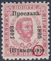 Montenegro 1893 postage stamp overprint error - damaged letter I