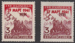 Yugoslavia 1951 postage stamp error shifted phases