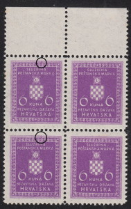Croatia Official stamp error Colored dot on the upper frame in the center right