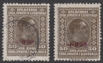 Yugoslavia postage stamp overprint variety Thin plus sign in overprint