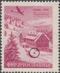 Yugoslavia 1951 postage stamp plate flaw colored dot on the slope in front of the building