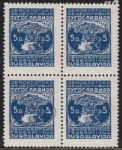 Yugoslavia 1947 postage stamp flaw: White dot next to the numeral 5 on the right side