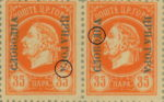 Montenegro, Gaeta stamp, overprint error: Letter A in ГОРА damaged (stamp on the left)