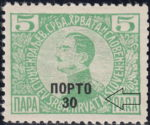 yugoslavia-1921-postage-due-error-bs-hrvata