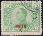 yugoslavia-1921-postage-due-error-bs-sloven-b