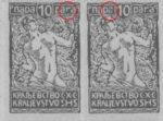 SHS Slovenia 1920 10 para: Short letter r in para