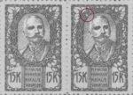 SHS Slovenija 15 krone stamp plate error: White spot in the upper left side of wreath