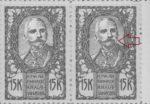 SHS Slovenija 15 krone stamp plete error: The right moustache bent downwards.
