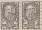 SHS Sovenija 20 krone stamp plate error: Colored spots below King's left eye (teardrop)