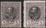 Serbia King Peter postage stamp forgery