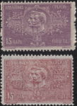 Serbia Kingdom 1904 postage stamp forgery
