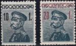 Kingdom of Serbia, postage stamp as emergency money