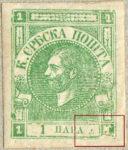 Serbia principality postage stamp error: Lower right corner damaged