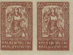 Slovenija SHS 1920 60 para stamp: The first В letter in КРАЉЕВСТВО broken