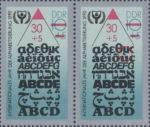 GDR postage stamp error, literacy day