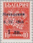 Germany Macedonia postage stamp overprint error damaged 4