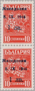 Germany Macedonia postage stamp overprint types