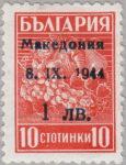 Germany Macedonia postage stamp overprint error damaged 1