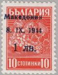 Germany Macedonia postage stamp overprint error damaged numerals