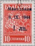Germany Macedonia postage stamp overprint error damaged d