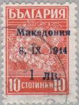 Germany Macedonia postage stamp overprint error dots