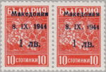 Germany Macedonia postage stamp overprint error larger numerals