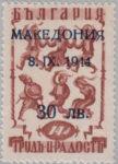Germany Macedonia postage stamp overprint error 4 damaged