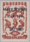 Germany Macedonia postage stamp overprint error 9 damaged