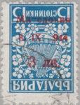 Germany Macedonia postage stamp error inverted overprint