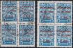 Germany Macedonia postage stamp overprint error overinking and underinking