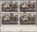 Germany Macedonia postage stamp overprint variety distance between 9 and LV
