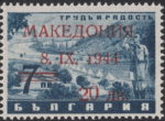 Germany Macedonia postage stamp overprint variety thin lines