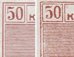 Serbia, postage stamp forgery detail