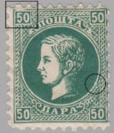 Serbia, Prince Milan postage stamp error, 50 para