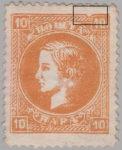 Serbia, Prince Milan postage stamp error, 10 para, broken frame