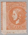 Serbia, Prince Milan postage stamp error, 10 para, shifted perforation