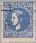 Serbia, Prince Milan postage stamp, 20 para crack in plate