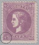 Serbia, Prince Milan postage stamp error, 40 para, broken zero