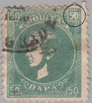 Serbia, Prince Milan postage stamp error, 50 para, zero thick