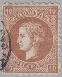 Serbia, Prince Milan, 10 para postage stamp, first group