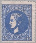 Serbia, Prince Milan, 20 para postage stamp, fourth group