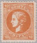 Serbia, Prince Milan, 10 para postage stamp, fifth group