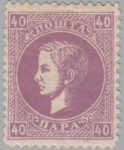 Serbia, Prince Milan, 40 para postage stamp, fifth group