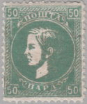Serbia, Prince Milan, 50 para postage stamp, fifth group