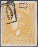Serbia Prince Milan 1 para postage stamp error