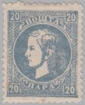 Prince Milan 20 para postage stamp error