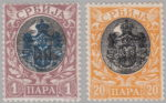 Serbia 1903 postage stamp lithography