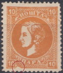 Serbia, Prince Milan, 10 para stamp error: broken lower frame